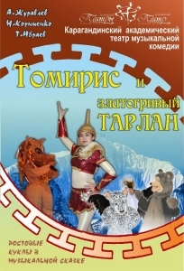 Томирис и златогривый Тарлан (КАТМК)
