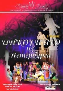 Инкогнито из Петербурга (КАТМК)