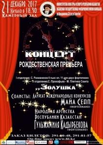 Концерт. Рождественская премьера