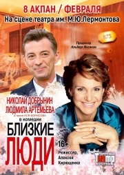 «Близкие люди» в Алматы