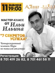 Мастер-класс Ильи Ильина