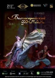 Бахчисарайский фонтан (AstanaOpera)