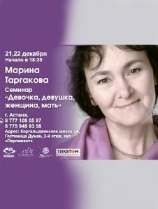 Семинар Марины Таргаковой