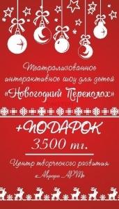«Новогодний Переполох» в Алматы