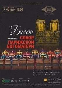 Собор Парижской Богоматери (AstanaOpera)
