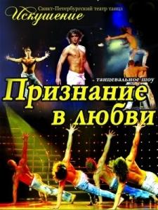 Шоу «Признание в любви 3» в Караганде