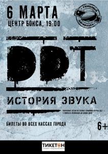 DDT в Караганде