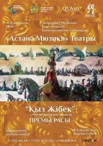 «Қыз Жібек» этно-фольклорлық мюзиклі