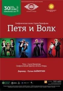 Петя и Волк (AstanaOpera)