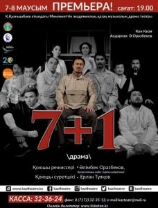 Премьера! 7+1