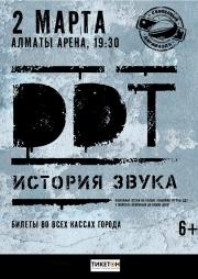 DDT в Алматы