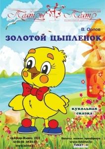 Золотой цыпленок (КАТМК)