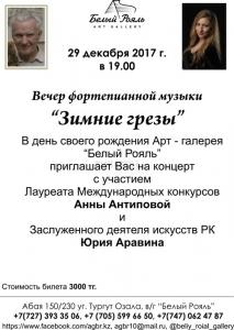 Концерт «Зимние грезы»