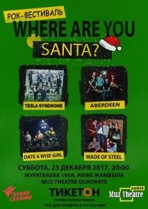 Новогодний Рок-концерт