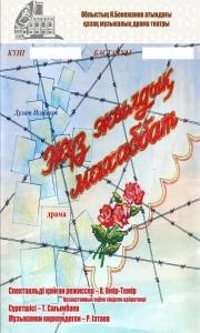 «Жүз жылдық махаббат». Театр им. Бекежанова