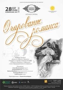 Очарование романса (AstanaOpera)