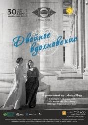 Двойное вдохновение (AstanaOpera)