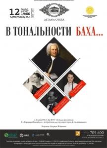 В тональности Баха… (AstanaOpera)