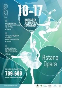 III Международный конкурс артистов балета (AstanaOpera)