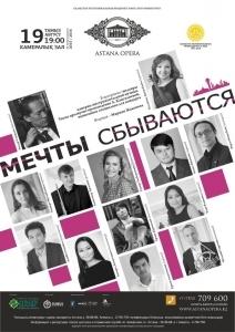 Мечты сбываются (AstanaOpera)