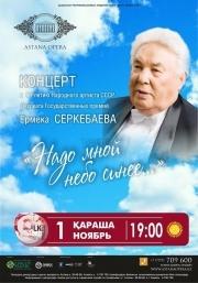 НАДО МНОЙ НЕБО СИНЕЕ (AstanaOpera)