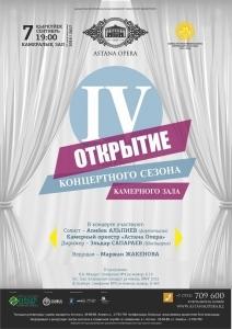 ОТКРЫТИЕ  ІV концертного сезона Камерного зала  (AstanaOpera)