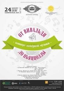 От Вивальди до Пьяццоллы (AstanaOpera)