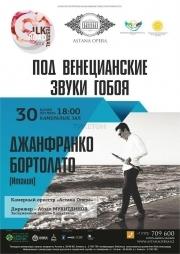 ПОД ВЕНЕЦИАНСКИЕ ЗВУКИ ГОБОЯ (AstanaOpera)