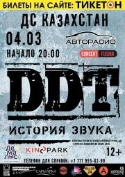 DDT в Астане