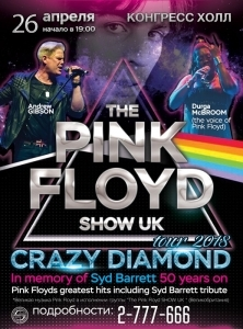 The Pink Floyd Show UK в Астане