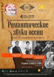 Романтические звуки осени (AstanaOpera)