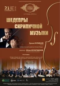 Masterpieces of Violin Music