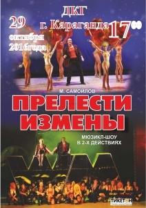 Фестиваль. мюзикл