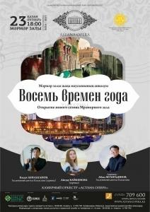 ВОСЕМЬ ВРЕМЕН ГОДА (AstanaOpera)