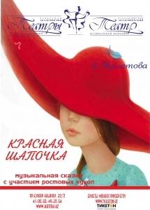 Красная шапочка (КАТМК)