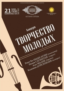 Творчество молодых (AstanaOpera)