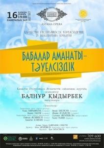 Бабалар аманаты – Тәуелсіздік (AstanaOpera)