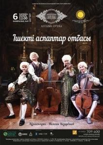 Ішекті аспаптар отбасы (AstanaOpera)