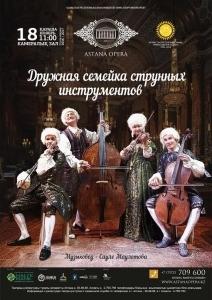 Дружная семейка струнных инструментов (AstanaOpera)