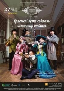 Дружная семейка духовых и ударные инструменты (AstanaOpera)