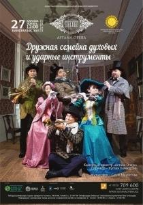 Семейка духовых инструментов (AstanaOpera)