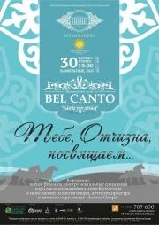 Тебе, Отчизна, посвящаем (AstanaOpera)