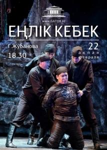 Енлик - Кебек. 22 февраля