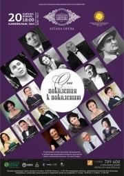 От поколения к поколению (AstanaOpera)
