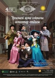 Үрлемелі аспаптар отбасы (AstanaOpera)