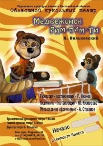 «Медвежонок Рим-Тим-Ти»