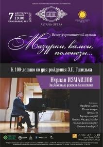МАЗУРКИ, ВАЛЬСЫ, ПОЛОНЕЗЫ…  (AstanaOpera)