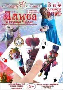 Премьера. Алиса в стране чудес. (КАТМК)