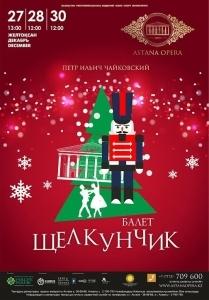 Щелкунчик (AstanaOpera)