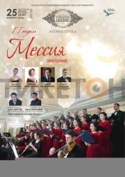 Г.Ф. Гендель. Оратория  «МЕССИЯ» (AstanaOpera)